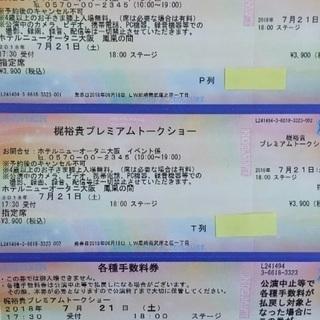 梶裕貴プレミアムトークショー7/21(土)18時ホテルニューオータニ