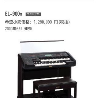 エレクトーン YAMAHA ヤマハ EL900m