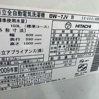 送料無料! 動作保証付き 全自動洗濯機 日立 BW-7JV 7㎏ ビートウォッシュ ダブルビートウィング!汚れを芯からひきはがす 濃縮洗剤液  ホワイト 白 − 東京都