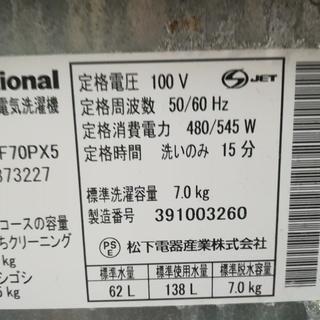【無料】ナショナル(National) 全自動洗濯機 NA-F70PX5 ☆7.0kg - 家電