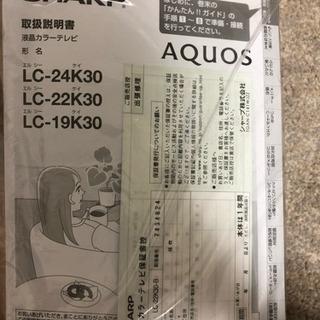 【7/14まで】SHARP 22型液晶テレビ - 家電