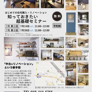 7月2回開催  初めての住宅購入+リノベーション知っておきたい超基...