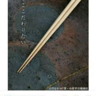 市原平兵衛商店 白竹盛りつけ箸 23cm の画像