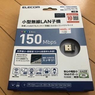 【未使用品】エレコム小型無線LAN子機