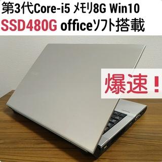 お取引中)爆速 第3世代Core-i5 メモリ8G SSD480G...