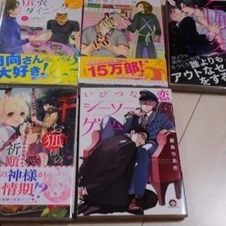 BL漫画 5冊