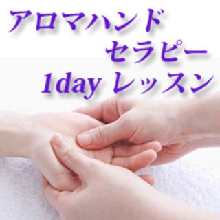 8月 心と身体を癒すアロマハンドセラピー1dayレッスン