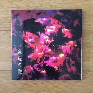 アートアクアリウム2012 CD 金魚