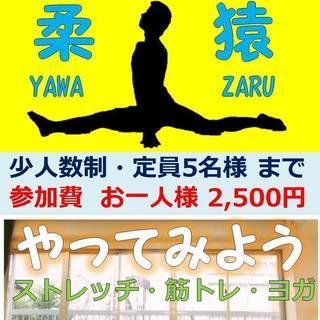 7/14(土)14時30分~男子のための柔軟クラス☆柔猿YAWA-...