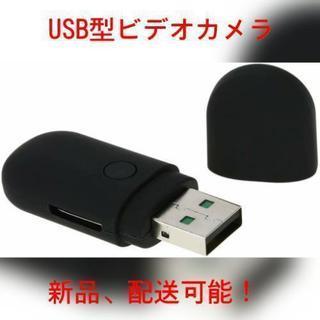 極小USBメモリ型ビデオカメラ 動...