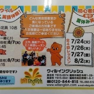 夏休み限定 幼児・小学生わくわく英語・工作体験イベント&初…