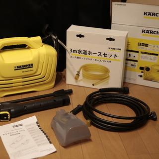 【ほぼ新品!】 KARCHER(ケルヒャー) 高圧洗浄器 3m水道...