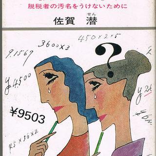 「古雑誌」貰ってください№5