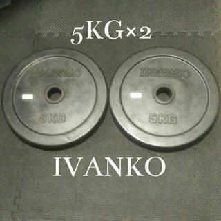 IVANKO 28mm ラバープレート 5KG×2枚 ベンチプレス...