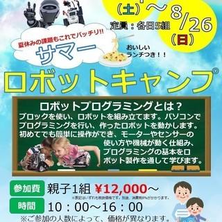夏期限定!!サマーロボットキャンプ