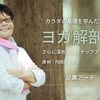 【8/31】ヨガ解剖学:足裏アーチワークショップ