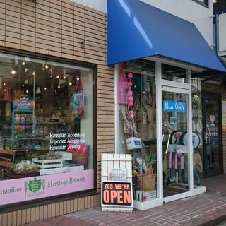 本日から4日間【NewOneすみれが丘】は 大江戸ハワイフェスティバルに出店の為お休みさせて頂きます。 - 地元のお店