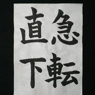 香墨書道教室 - その他