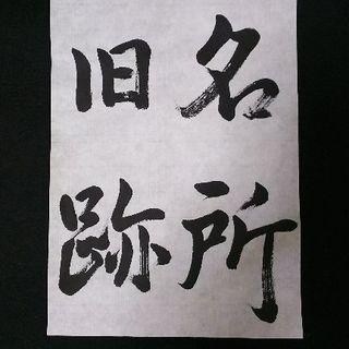 香墨書道教室 − 兵庫県
