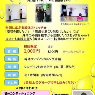 導体ストレッチ教室 ~鍛えてダメなら、ゆるめてみましょう♪~ − 鳥取県