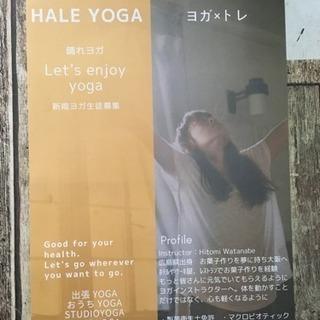 HALE YOGA 晴れヨガ レッスン