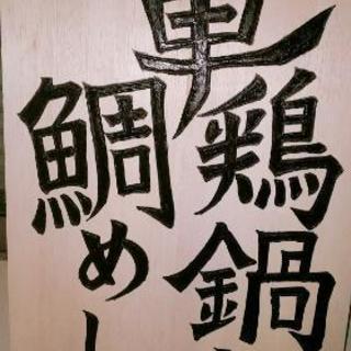 居酒屋キッチンスタッフ募集!