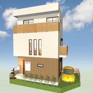 ~創る楽しみ~オンリーワンの三階建住宅をご提案します!