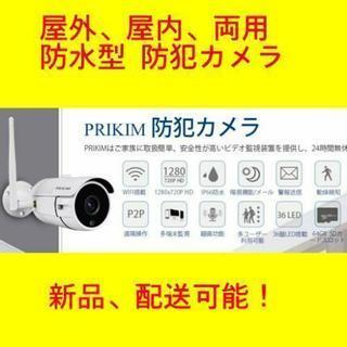 防犯カメラ   室内屋外WiFi/無線IPカメラ スタンダード型...