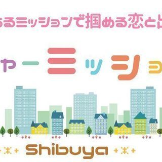 7月25日(水) 【渋谷】最新体験...