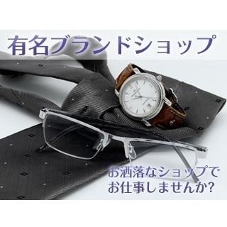 【時計売り場での接客販売】駅近!