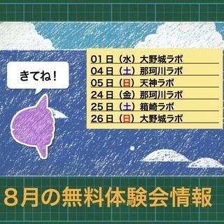 子ども向けプログラミング教室ITeens Lab. 8月の無料体...