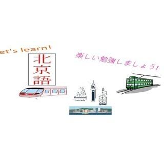 広東語教室