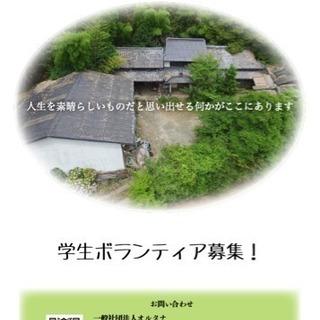 「太郎迫古民家再生プロジェクト・ボランティアスタッフ募集中」