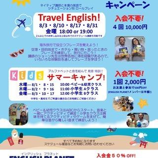 夏休み!英会話教室のサマーキャンペーン!