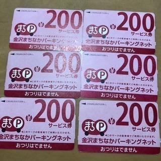 金沢まちなかパーキングネットサービス券¥200×6枚