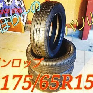 ◆SOLD OUT!◆バリ山!175/65R15★★全部丸ごとコ...