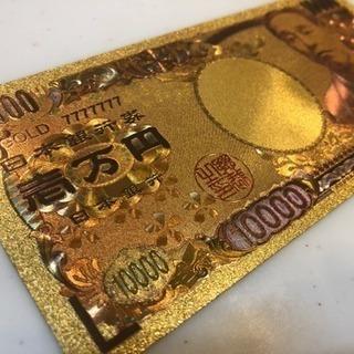 純金24k★最高品質★一万円札★ブランド財布、バッグなどに
