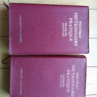 白水社★仏和・和仏辞典★2冊セット