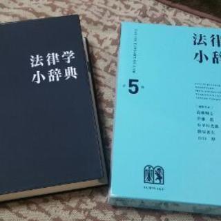 新品・法律学小辞典