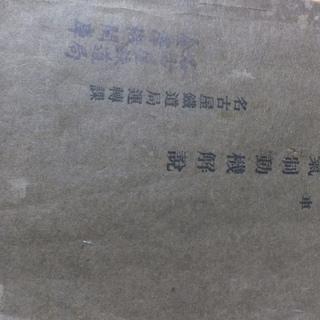 古書 鉄道  空氣制動機解説竝附圖