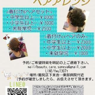 7月17日~19日☆浴衣の着付け&ヘアセットをイベント価格で!