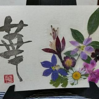 書道&押し花 ハガキ体験500円 - 日本文化