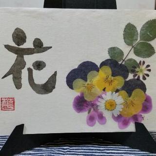 書道&押し花 ハガキ体験500円 − 埼玉県