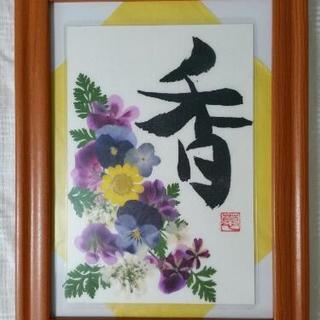 書道&押し花 ハガキ体験500円の画像