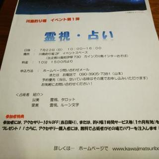霊視鑑定イベント開催!