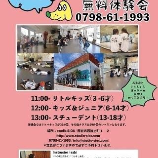 西宮浜・御前浜◎キッズダンス無料体験会!8/5