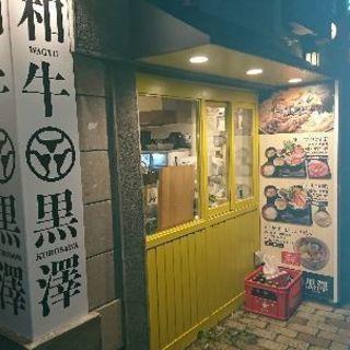 2月末までの短期!「和牛黒澤」で皿洗い募集!