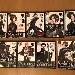 黒執事 1〜8巻 おまけ付き