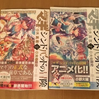 【未開封】マギ シンドバッドの冒険 1〜2巻セット