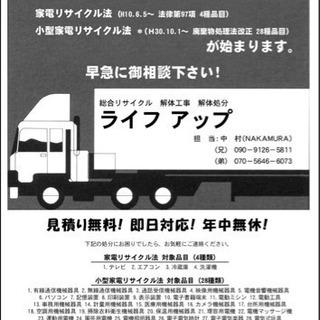 エリア 沼津〜浜松市 即日対応 見積無料